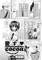 愛す cocoa