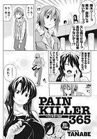 PAINKILLER365(単話)
