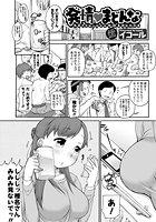 発情・まどんな(単話)