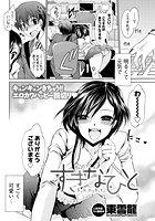 すきなひと(単話)