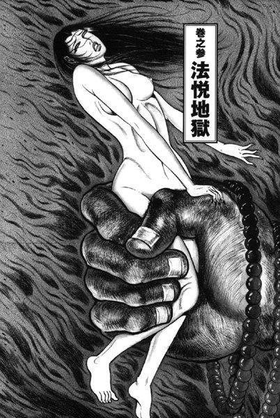 女犯坊 怒根鉄槌篇 3