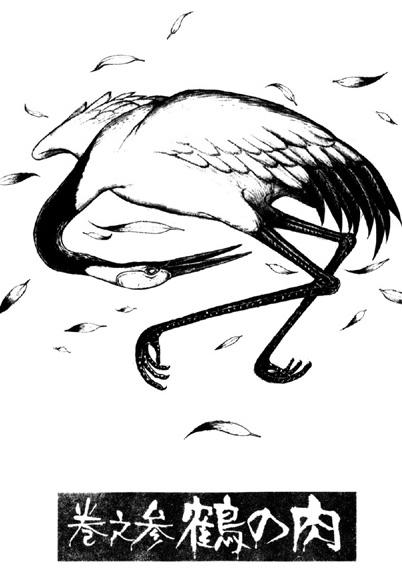 女犯坊 第二部 妖根魔陰篇 3