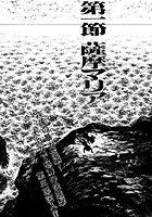 女犯坊 第三部 超根飛翔篇(単話)
