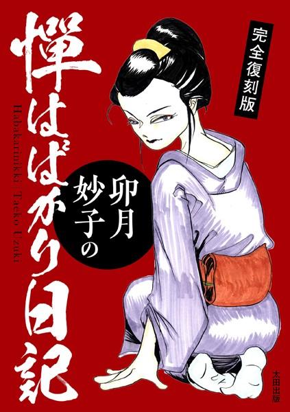 完全復刻版 卯月妙子の憚はばかり日記