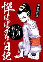完全復刻版 卯月妙子の憚はばかり日記 b202aoota00966のパッケージ画像