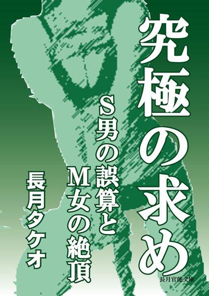 究極の求め〜S男の誤算とM女の絶頂〜