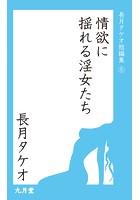 長月タケオ短編集 b206angtk00034のパッケージ画像