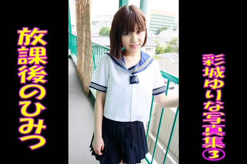 放課後のひみつ 彩城ゆりな写真集 3