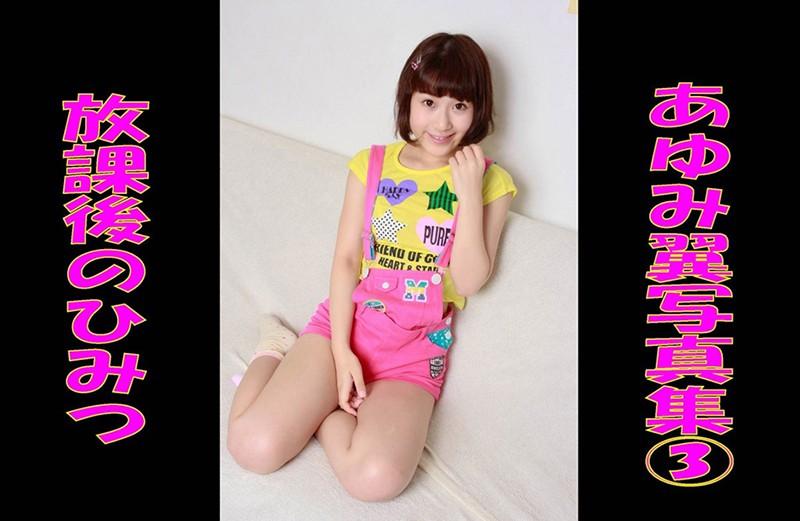放課後のひみつ あゆみ翼写真集 3
