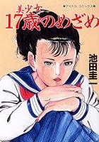 美少女○7歳のめざめ