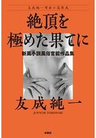 友成純一嗜虐小説集成 b217afuso02088のパッケージ画像