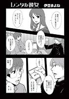 レンタル彼女(単話)