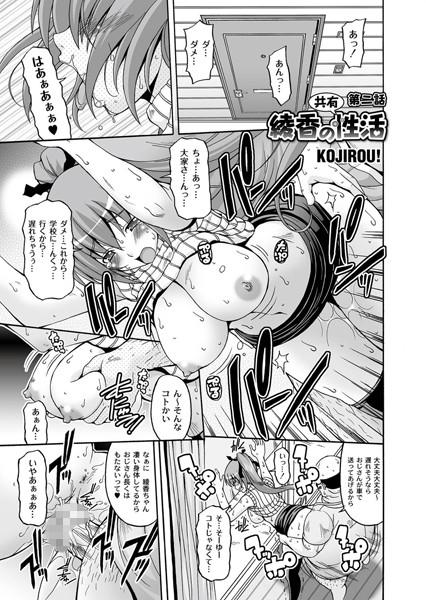 綾香の共有性活(2)