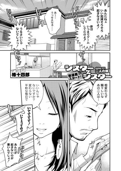 シスター⇔シスター(単話)