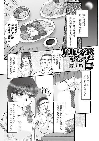 妊娠・交姦ダイアリー (4)