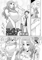 エレベーターパニック(単話)
