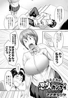 あなたとわたしの恋人カンケイ(単話)