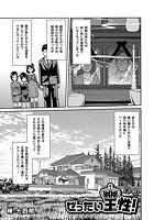 ぜったい王性(おうせい)!(単話)