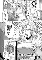背後の悪意〜電車内凌辱〜(単話)