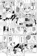 苺とあま〜いおとぎ話(単話)
