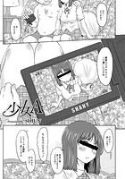 少女A(単話)