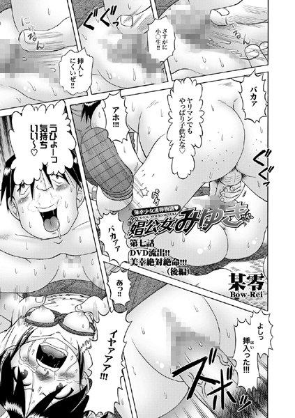 娼公女みゆき(7)