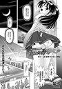 娼公女みゆき(11)