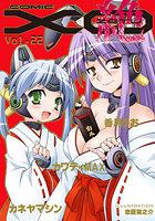 COMIC XO 絶! Vol.22