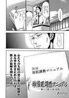 妹催眠調教マニュアル(11)