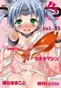 COMIC XO 絶! Vol.33