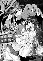 吸血奇譚(単話)