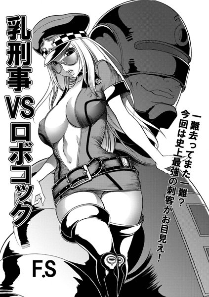 乳刑事 VS ロボコック