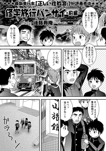 修学旅行バンザイ-前編-