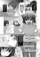 ボーイッシュ&ガーリッシュ(単話)