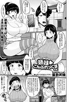 姉妹こんぷれっくす(単話)