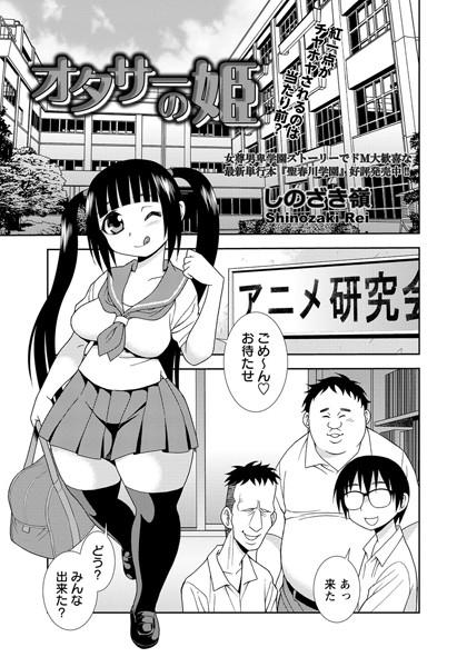 オタサーの姫 エロ漫画アダルトコミック Fanza電子書籍