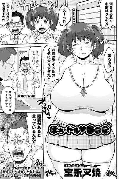 ぽちゃドル奮闘記