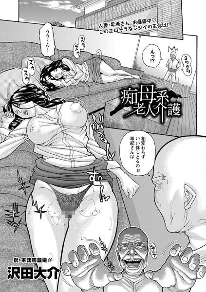 痴母系老人介護(単話)