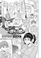 オタサーのぽちゃ姫(単話)