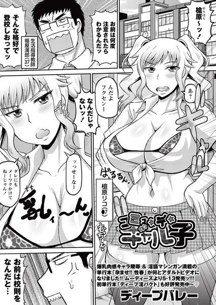 コミュ・デ・ギャル子 (単話)
