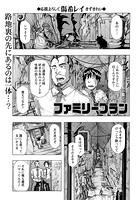 ファミリープラン(単話)