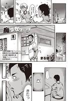 痴少女スーツ(単話)