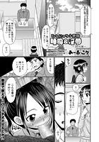 ひんにゅう小悪魔 睡魔&淫夢 〜201...