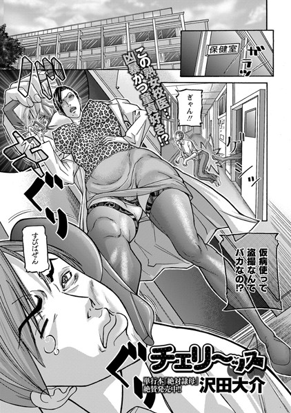 チェリ〜ッス
