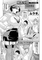 輪●学園 〜堕ちる女教師〜(単話) b240bsncm00618のパッケージ画像