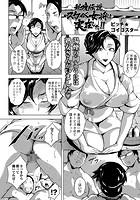 秘境伝説 スケベ女将は実在した!!(単話)