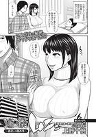 淫猥 〜義弟との秘め事〜(単話)
