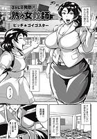 ストレス発散 熟々女教師(単話)