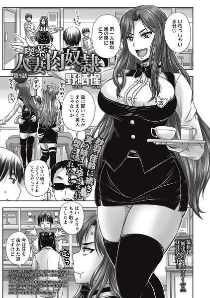 喫茶・人妻肉奴隷 第5話