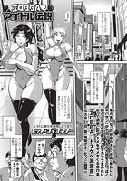 エロBBA アイドル伝説(単話)